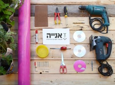 Grow / Build / DIY Urban Sustainability